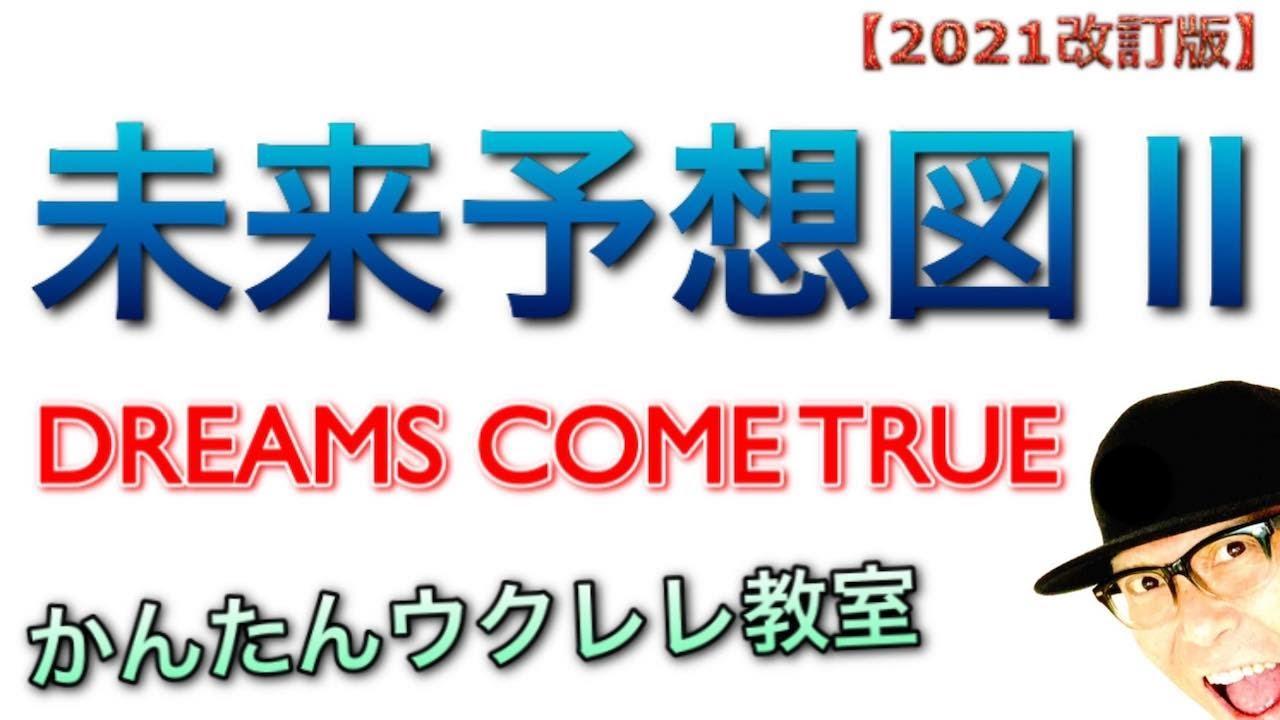 【2021改訂版】未来予想図Ⅱ / DREAMS COME TRUE《ウクレレ 超かんたん版 コード&レッスン付》 #GAZZLELE