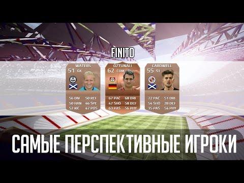 FIFA 15 САМЫЕ ПЕРСПЕКТИВНЫЕ ИГРОКИ (В РЕЖИМЕ КАРЬЕРЫ)
