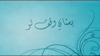 Bustan-e-Waqfe Nau - 14th February 2016