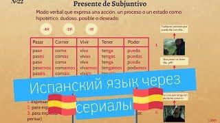 Испанский язык через сериалы | Unete
