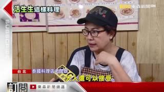 泰北原住民料理「生魚撈菜」 獨家揭密製程
