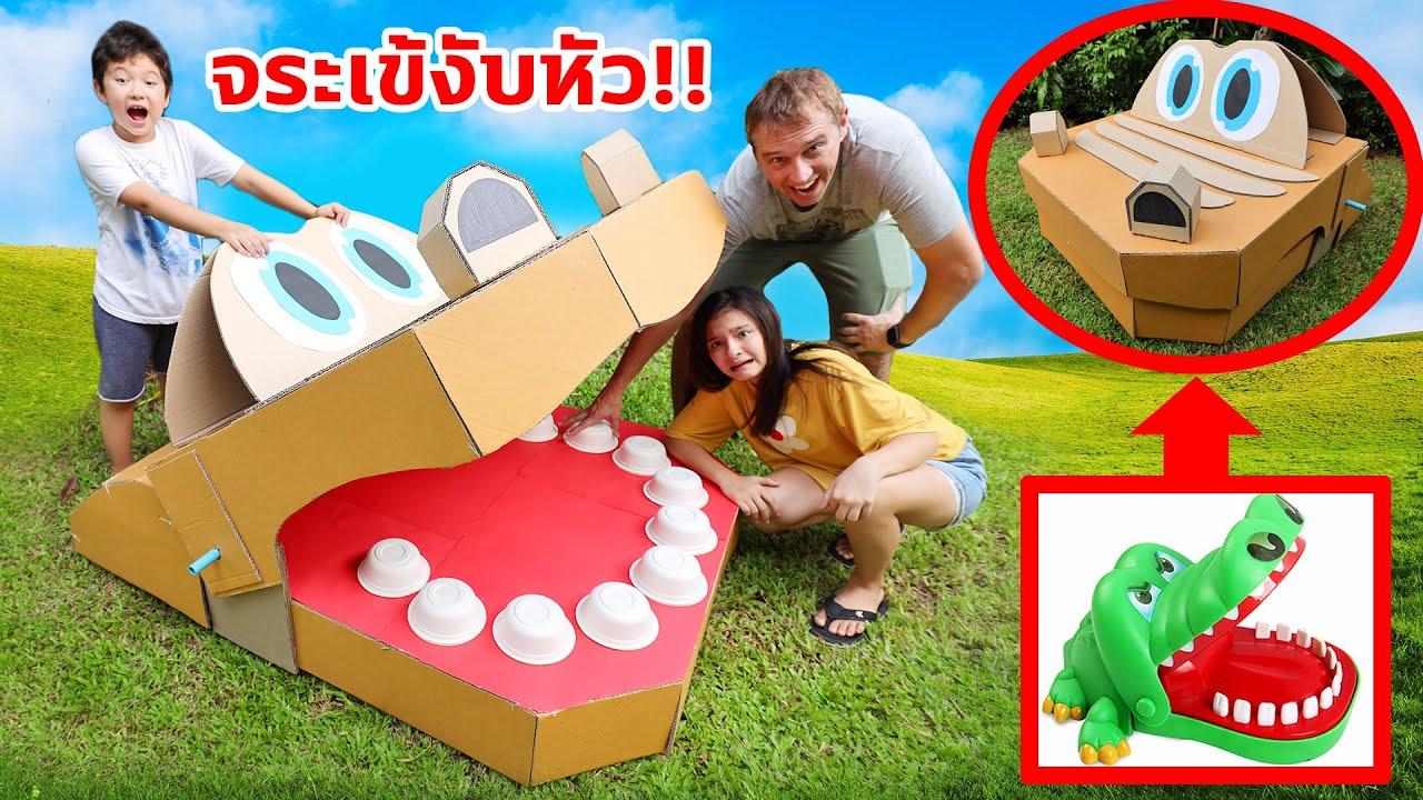 สกายเลอร์ | กล่องกระดาษจระเข้ยักษ์งับหัว เกมส์มันส์ๆ กิจกรรมครอบครัวสนุกๆ