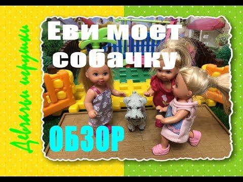 СУПЕР набор EVI Кукла Еви моет собачку I Evi LOVE от Simba I Steffi Love
