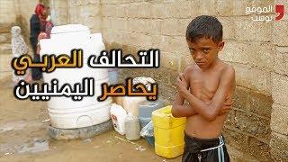 شاهد .. التحالف يحاصر اليمنيين وبوادر مجاعة تعصف باليمن