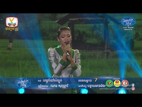 Cambodian Idol Season 3 Live Show Week 3 | Chheang Sovannary - Bon Dam Nov Sam Lot