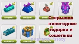 Аватария: Відкриваємо нг подарунки і гаманці