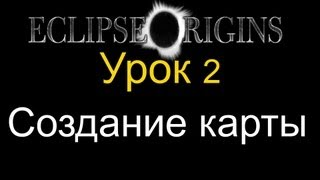 Eclipse Origins. Создаём MMORPG. Урок 2. Создание карты.