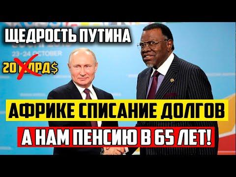 РОССИЯ ПРОСТИЛА АФРИКЕ 20 миллиардов долларов . Кому и почему Путин прощает долги?