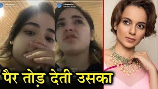 Kangana Ranaut STRONG REACTION On Zaira Wasim's Molestation Case