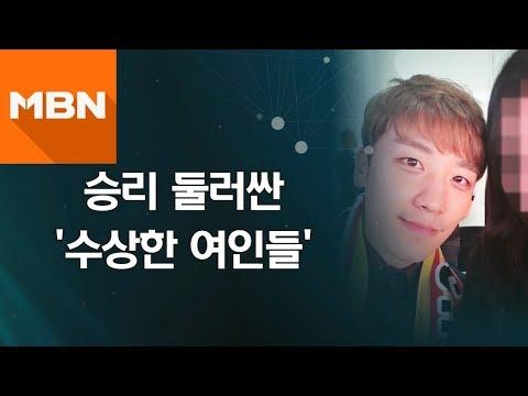 [MBN 뉴스빅5] 승리 둘러싼 '수상한 여인들'