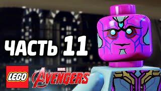 LEGO Marvel's Avengers Прохождение - Часть 11 - ВИЖН