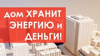 Купить квартиру в энергосберегающем доме. Продажа квартир, которые экономят!(, 2016-08-25T09:01:22.000Z)