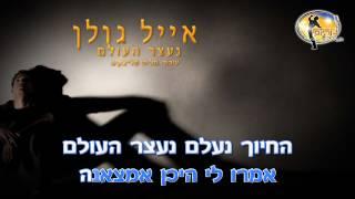 נעצר העולם - אייל גולן - קריוקי ישראלי מזרחי Eyal Golan