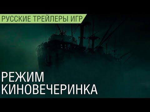 Man of Medan - Режим «Киновечеринка» - Русский трейлер (озвучка)