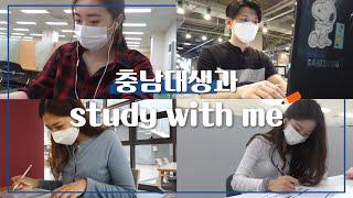 기말고사, 홍보대사와 같이 공부해요📖 | 충남대생과 Study with me