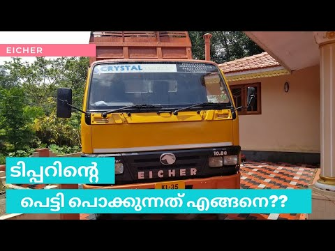 Download How To Lift Tipper Driver Cabin   How To Lift Tipper Hydrualic System   Eicher Tipper   Swaraj Mazda