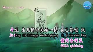 Người Bạn Đạo Của Tôi [我的一个道姑朋友] – Lon (Karaoke)