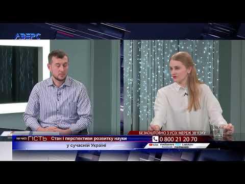 ТРК Аверс: Стан і перспективи розвитку науки у сучасній Україні.