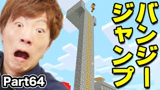 【マインクラフト】Part64 - バンジージャンプやってみた!!!【セイキン&ポン】 thumbnail