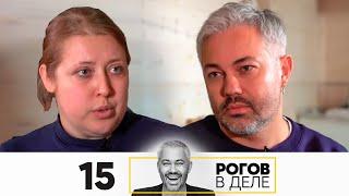 Рогов в деле Выпуск 15