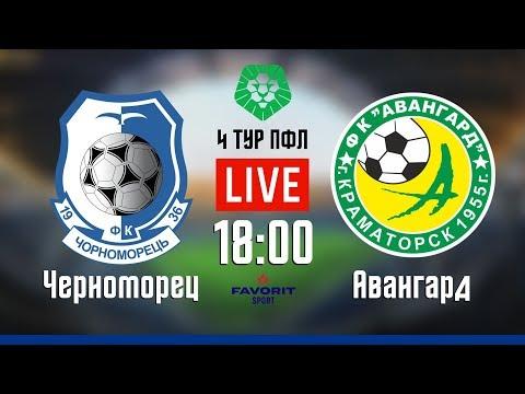 CHERNOMORETS TV: «Черноморец» - «Авангард» LIVE 4 тур ПФЛ