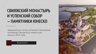 Свияжский монастырь и Успенский собор — памятники ЮНЕСКО