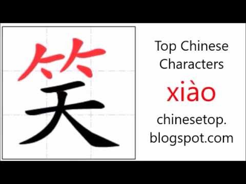 Chinese Character Xio Laugh With Stroke Order And