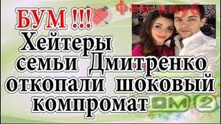 Дом 2 новости 10 ноября (эфир 16.11.19) Хейтеры семьи Дмитренко откопали огромный компромат