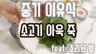 베이비 브레짜 이유식 마스터기 - 소고기아욱 죽 만들기…