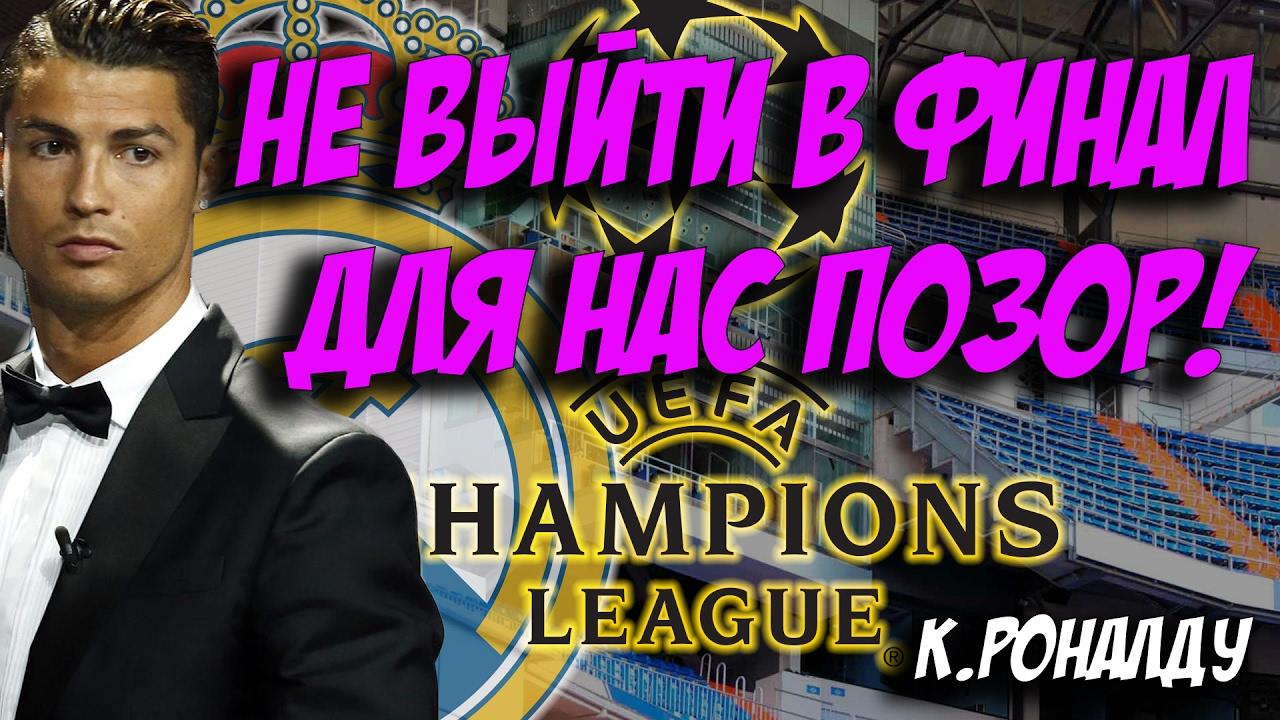 БИТВА СО ШПОРАМИ , ЛИГА ЧЕМПИОНОВ !   | РЕАЛ МАДРИД FIFA 17 КАРЬЕРА # 22