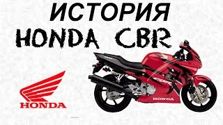 История мотоциклов Honda CBR
