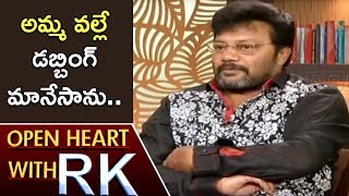 Actor Sai Kumar On His Dubbing Career | Open He...