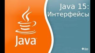 Урок по Java 15: интерфейсы