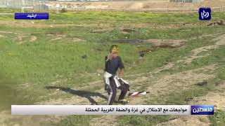 مواجهات مع الاحتلال في غزة والضفة الغربية المحتلة - (5-4-2019)