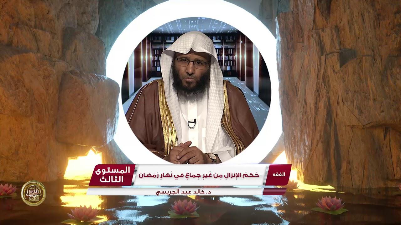 حكم الإنزال من غير جماع في نهار رمضان ـ من محاضرات الفقه ـ المستوى الثالث ـ 2 Youtube