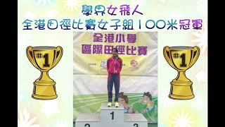 Publication Date: 2018-04-20 | Video Title: 元朗官立小學 小學概覽 2018