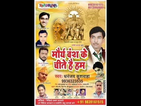 Maury Vansh Ke Chite Hai Ham |मौर्य वंश के चीते है हम | Dhananjay Kushawaha | Rudraa Music Audio |