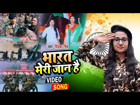 #video-|-भारत-मेरी-जान-है-|-#priyanka-singh-|-bharat-meri-jaan-hai-|-new-desh-bhakti-song-2021