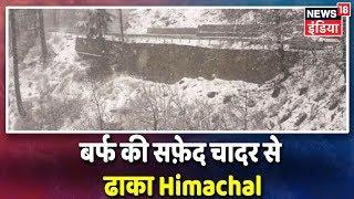 बर्फ की सफ़ेद चादर से ढका Himachal Pradesh, कई इलाकों में हुई जबरदस्त बर्फ़बारी