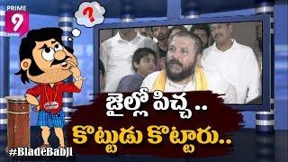 Blade Babji Satirical Show | Trolls on Chintamaneni Prabhakar Press Meet | Prime9 News