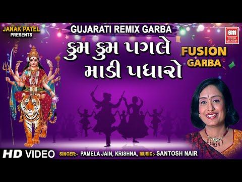 કુમ કુમ પગલે | Kum Kum Pagle Madi Padharo | Fusion Garba Song | Pamela Jain, Krishna