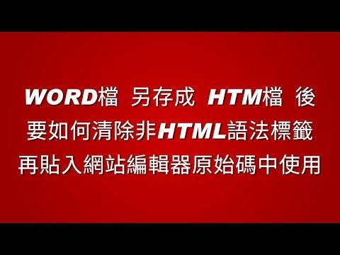 如何清除word轉成html後的垃圾標籤