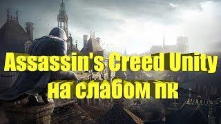 Assassin s Creed Unity на слабом пк
