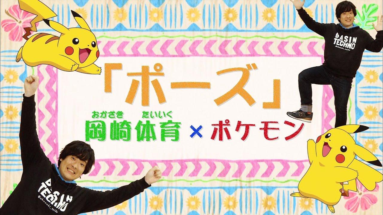 公式】アニメ「ポケットモンスター サン&ムーン」 ポケモン×岡崎体育