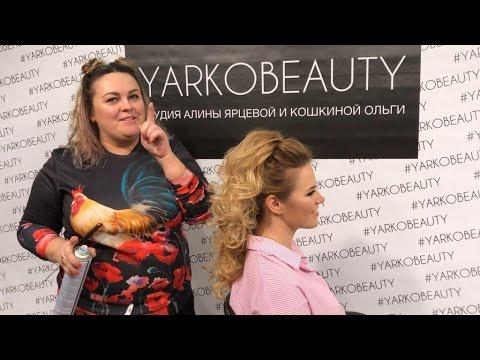 Мастер-класс с Алиной Ярцевой.