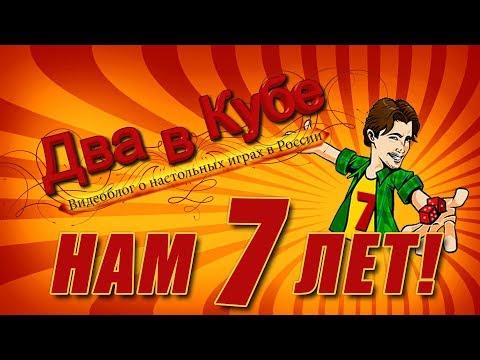 ДВА В КУБЕ 7 ЛЕТ!!! Подарок для вас и для нас! :-)