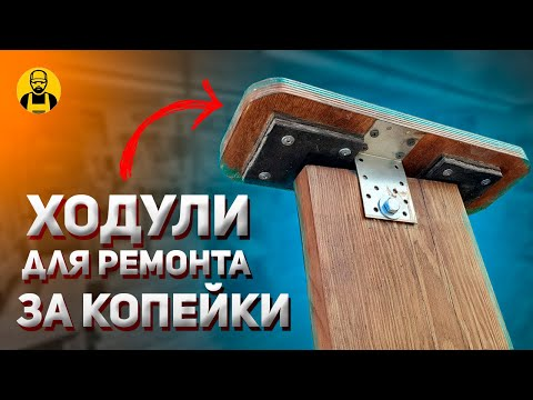 Как сделать строительные ходули своими руками