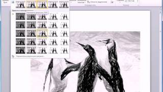 Улучшенные средства работы с изображениями в Word 2010