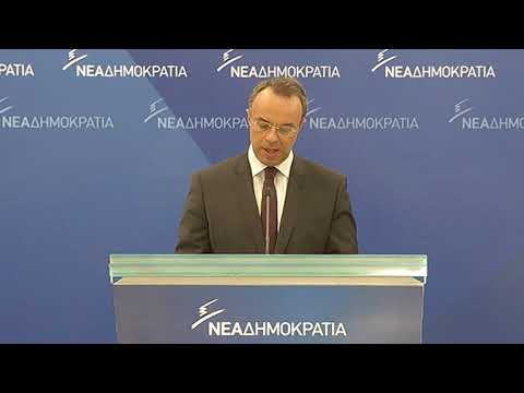 Δήλωση Χρήστου Σταϊκούρα για τα νέα στοιχεία για το ιδιωτικό χρέος
