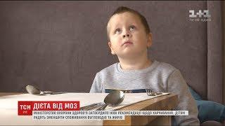 видео Дитяча дієта: МОЗ рекомендує знизити калорійність їжі
